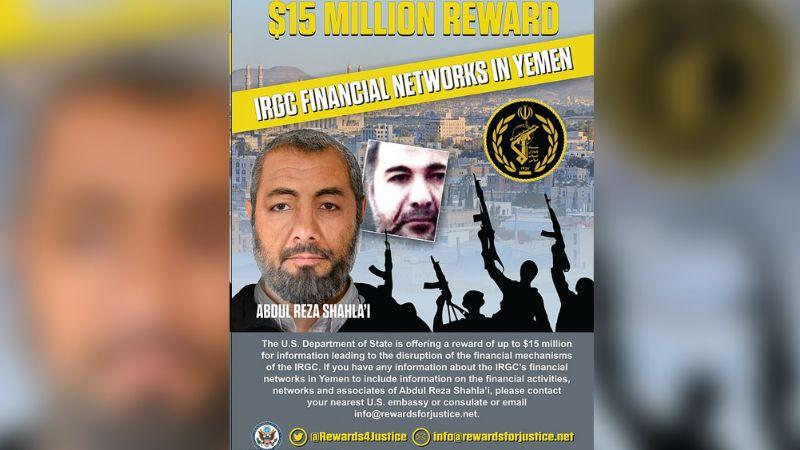 EU intentó matar a otro líder iraní en Yemen el mismo día que a Soleimani